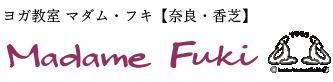 ヨガ教室 マダム・フキ【奈良・香芝】